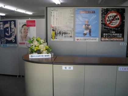 事務所 内部